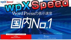 wpX Speedとは?お得なキャンペーン情報、魅力・料金プランなどを解説!