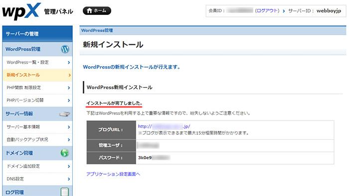 wpx WordPressインストール完了