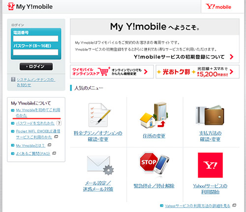 My Y!mobileページ