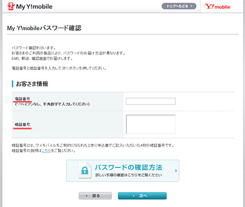 My Y!mobile パスワード確認
