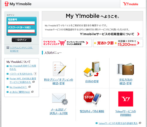 My Y!mobileトップページ