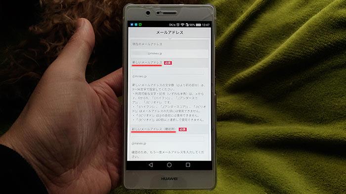 新しいメールアドレス@mineo.jp