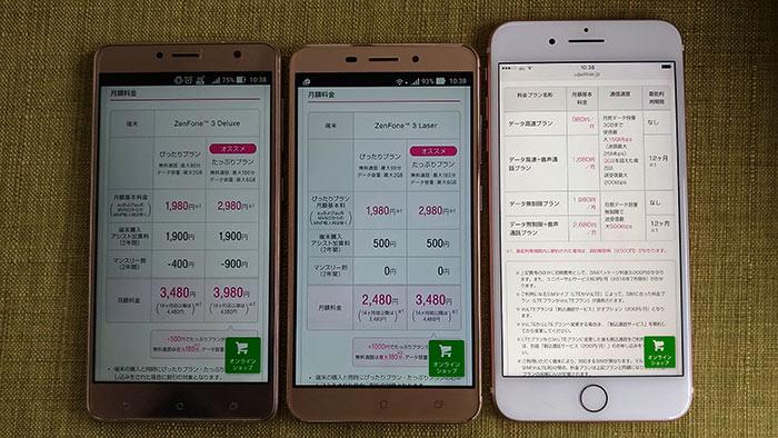 同じ5.5インチでもiPhone7Plusは大きい