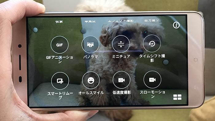 ZenFone3 Laser(ZC551KL)のカメラの魅力