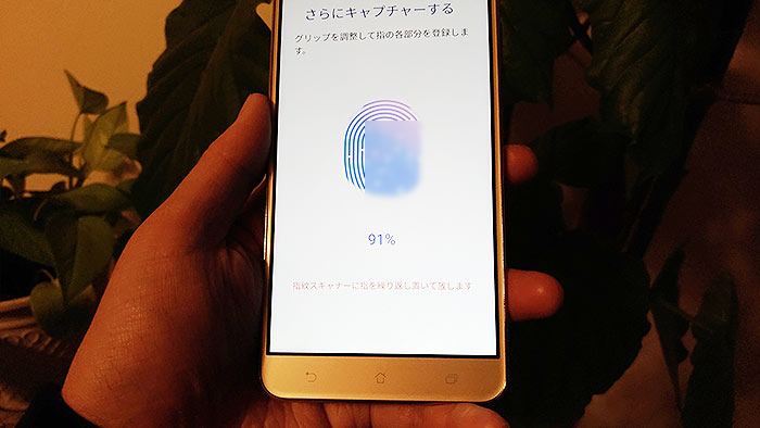 ZenFone3 Laser 指紋の登録方法