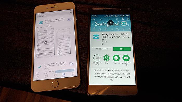 メールアプリ「Swingmail」