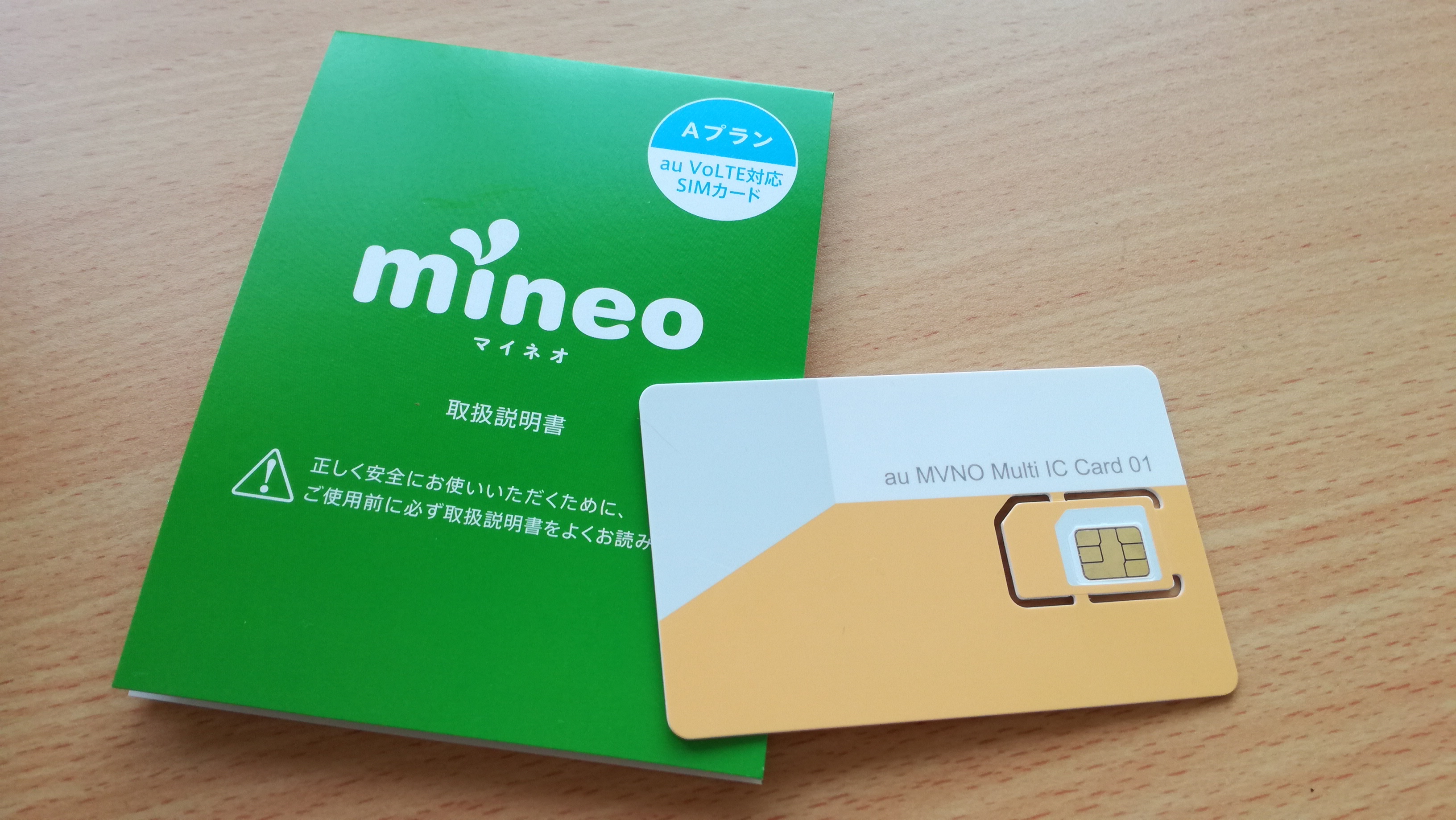 mineo(利用料金・オプション)