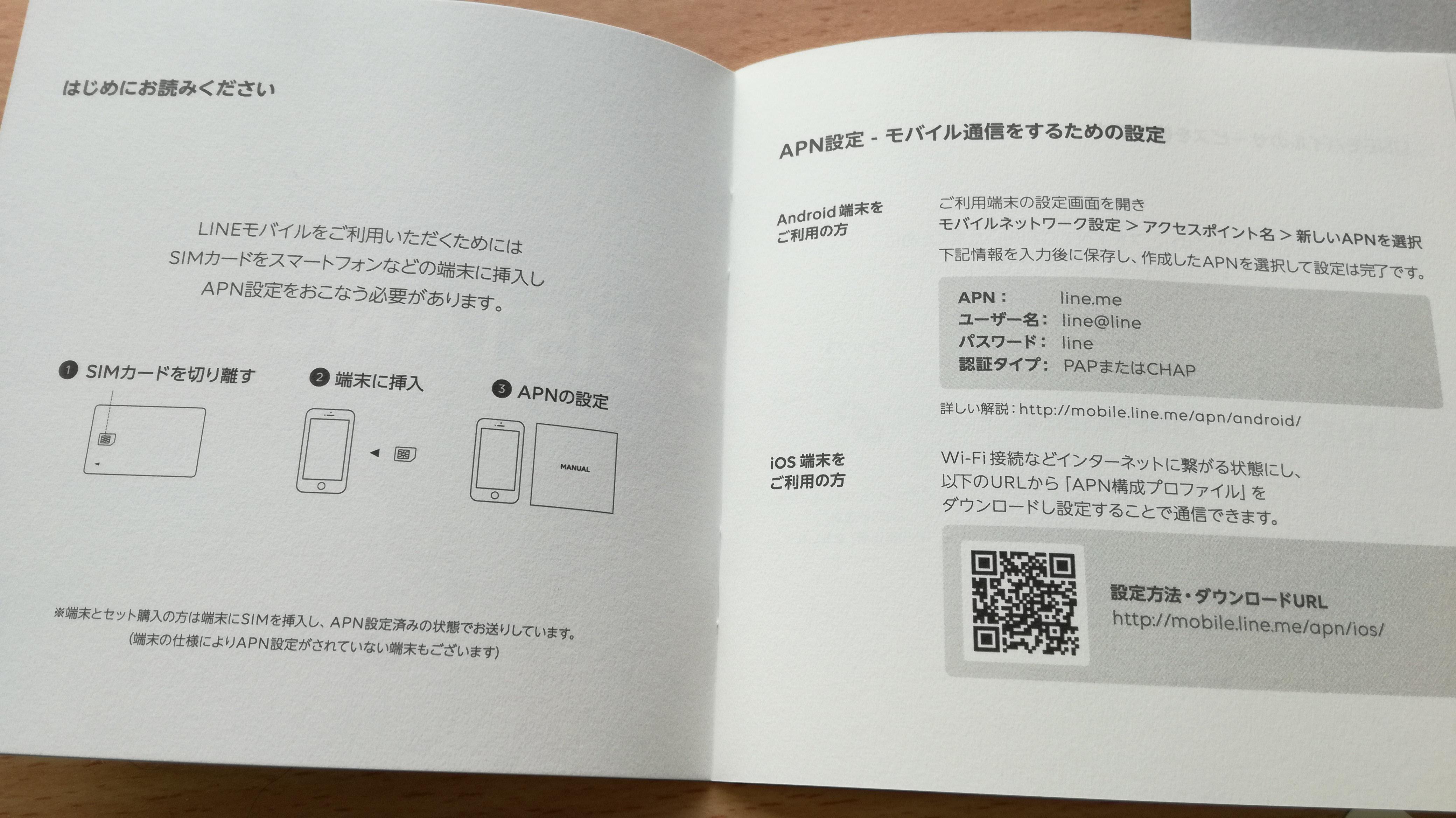 iPhoneでラインモバイルのAPN設定
