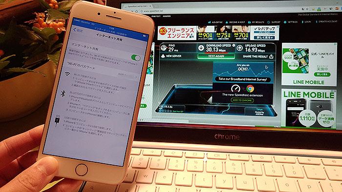 iPhone(iOS)でテザリングをする方法