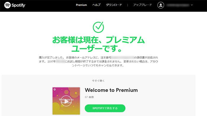 Spotify - 有料プラン