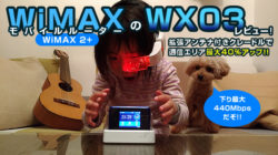 【WiMAX】WX03  レビュー!電波拡張アンテナ付きクレードルが便利