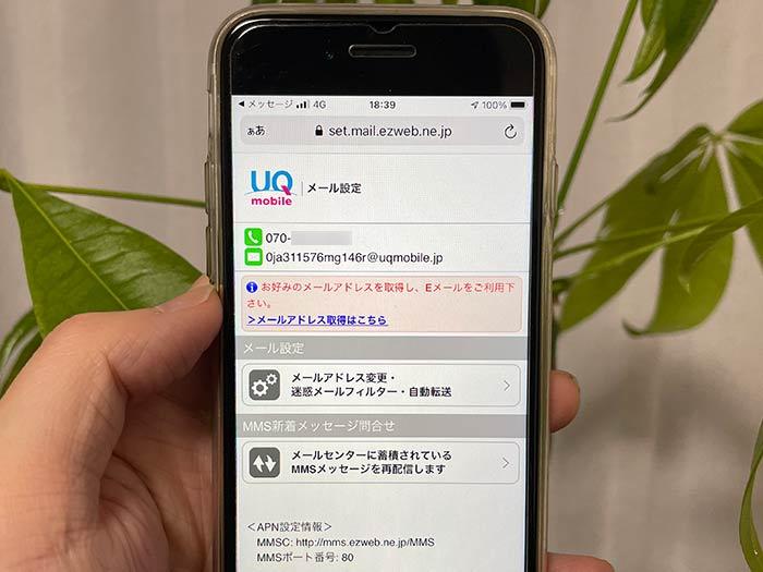 UQモバイルのメールサービス