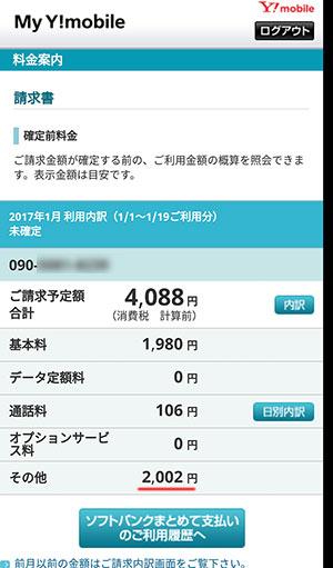 データチャージ(容量の追加購入)の料金確認