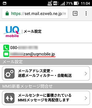 新しいメールアドレス