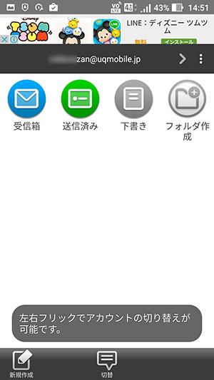 SMSとUQモバイルのメールをコスモシア
