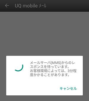 コスモシアでUQモバイルのメールアドレス