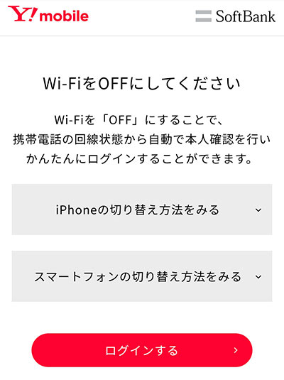 My Y!mobile パスワード