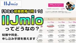 「今なら初期費用1円!?」IIJmioってどうなの?安く使えてるので、特徴や料金、申し込み手順を教えます♪