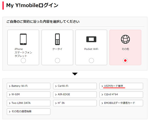 My Y!mobileへアクセス