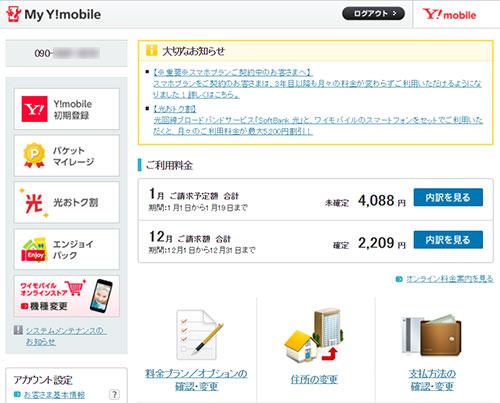 ワイモバイルお客さま専用サイト My Y!mobile