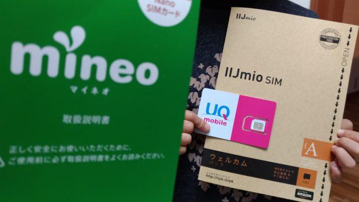 au MVNOのmineoとUQ mobileの比較