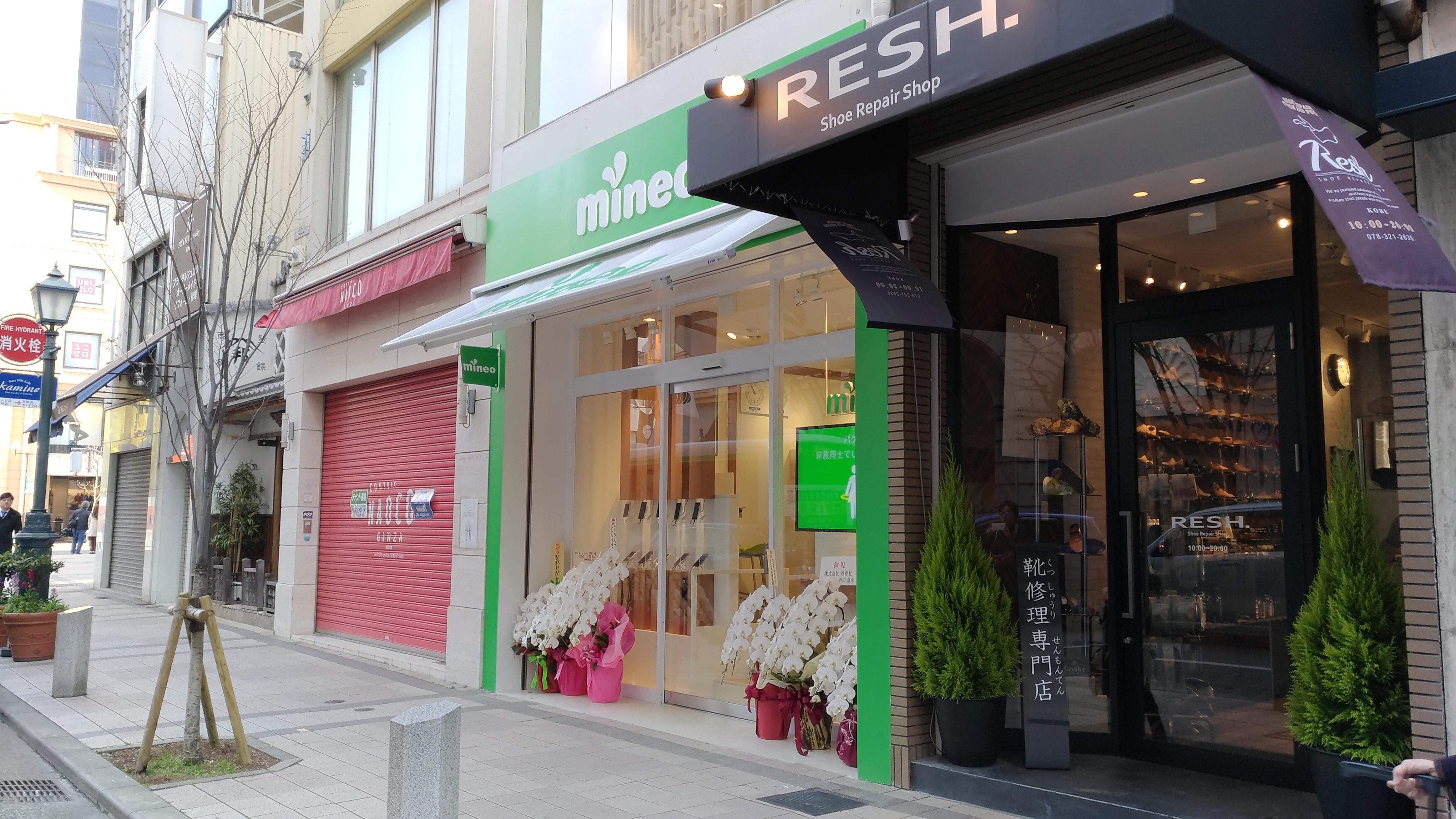 マイネオショップ神戸店、開店おめでとうございます!