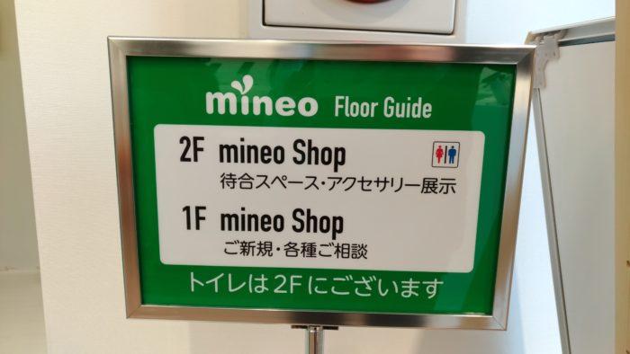 マイネオショップ神戸店を散策!