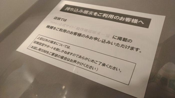 androidスマホやiPhone