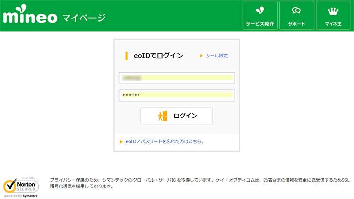 mineoのマイページ(会員サイト)