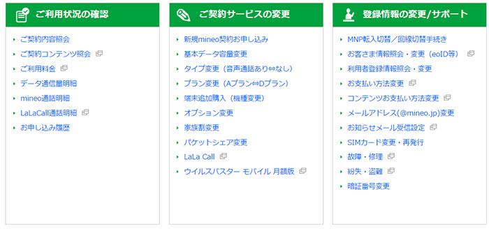 mineoのマイページ(会員サイト)でできる各種手続き