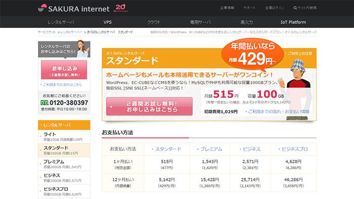 さくらインターネットサーバ スタンダードプラン