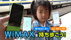 UQ WiMAX 2+の料金と速度|制限緩和で固定回線要らずのモバイルルーター!