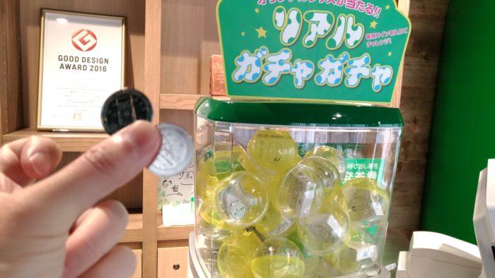 2つ買ったのでコイン2枚