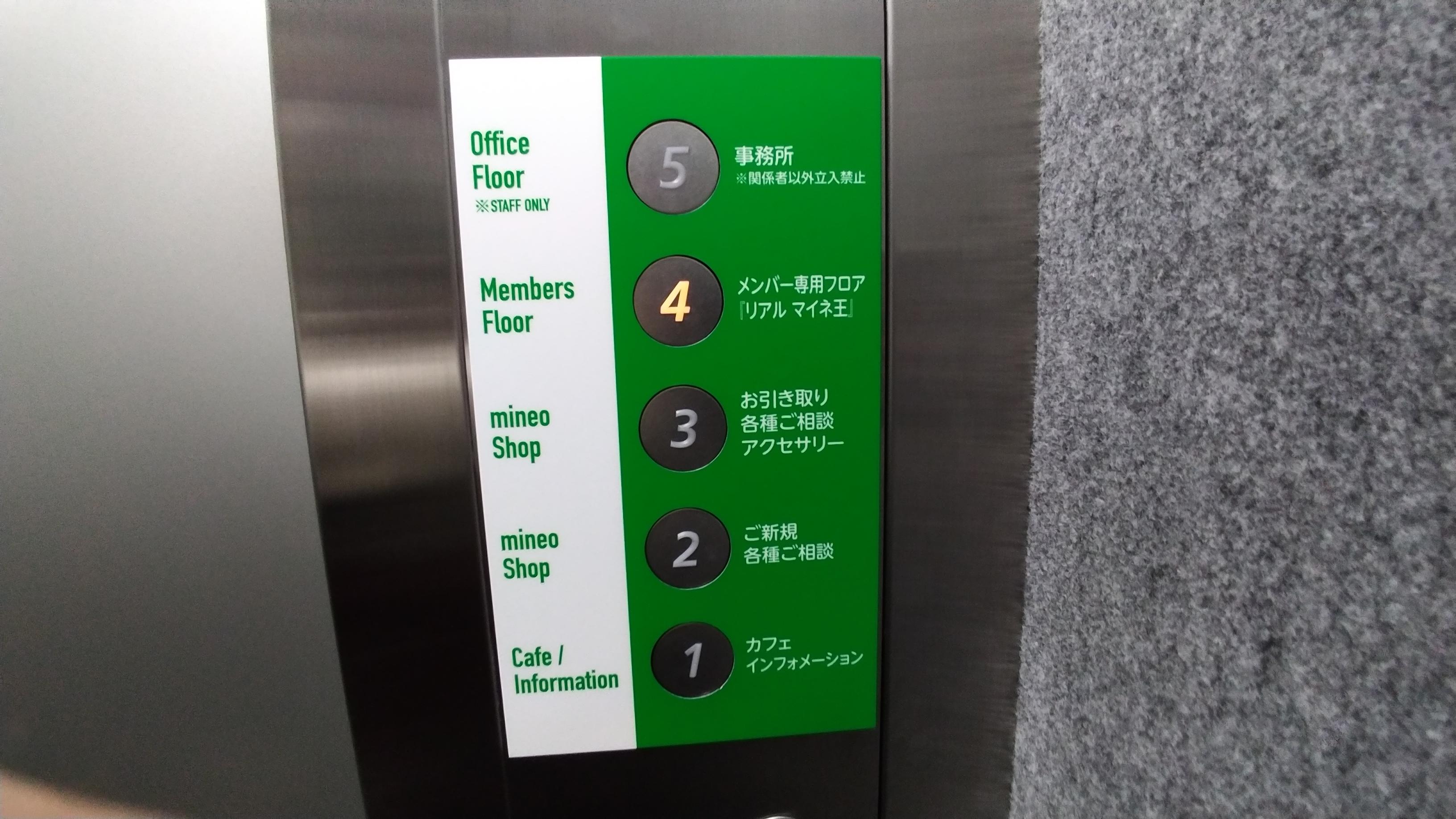 mineo渋谷2・3階の契約・受取フロア