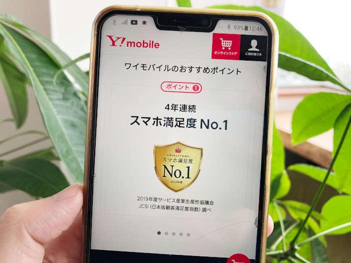 ワイモバイル お得な乗り換えキャンペーン情報!