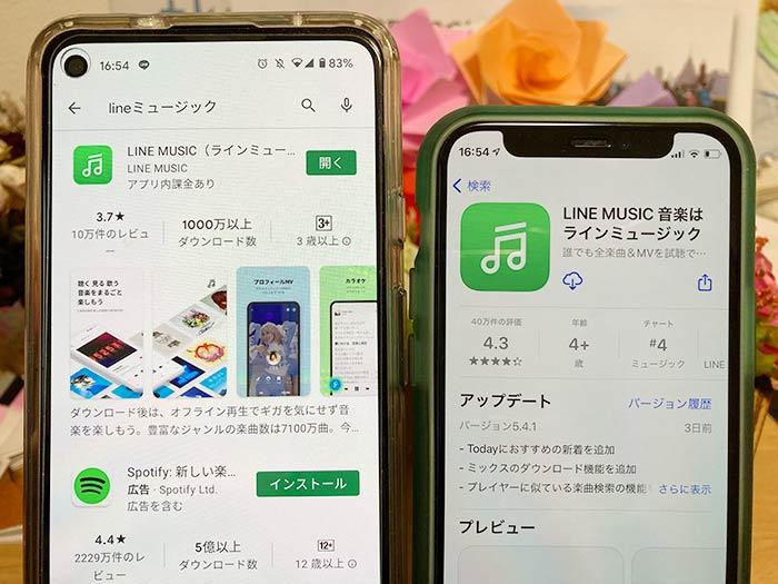 ラインミュージックアプリ iPhone・iPad