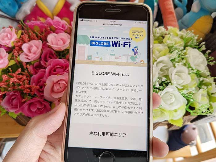 BIGLOBE Wifiが便利!