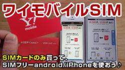 ワイモバイルのSIMカードのみの購入方法!SIMだけ買ってスマホを安く使おう!