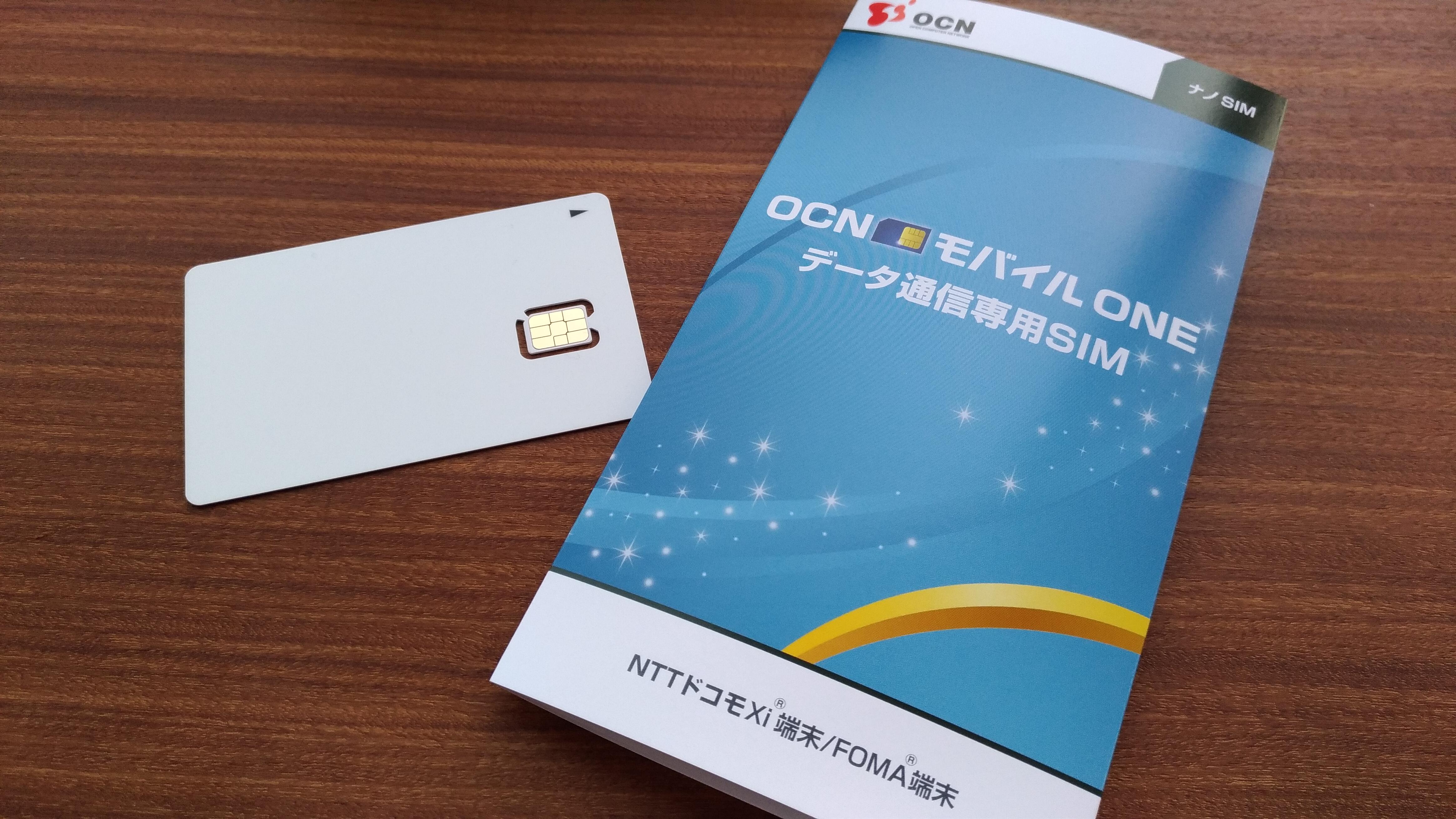 SIMカードが郵送