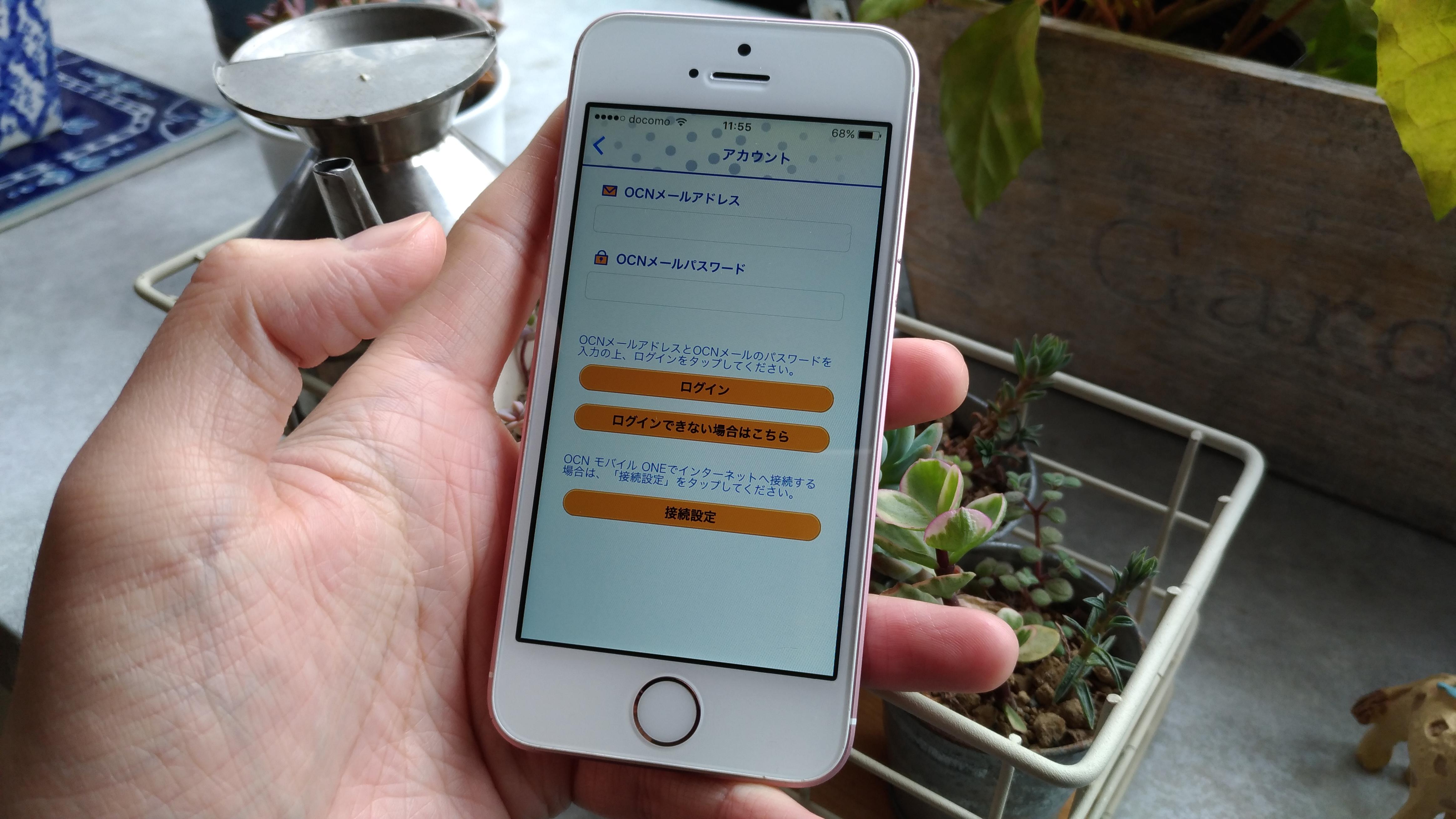 OCNモバイル ONE アプリのログイン方法