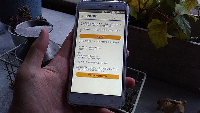 OCNモバイル androidスマホのAPN設定