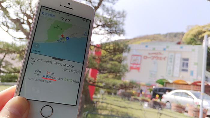 山陽須磨浦公園駅前で速度測定