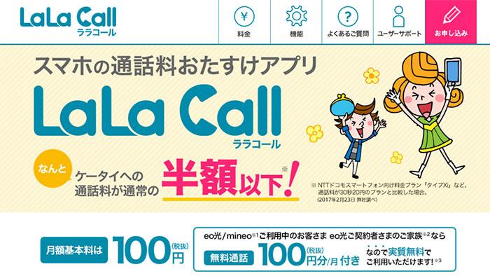LaLa Call公式サイトから申し込む