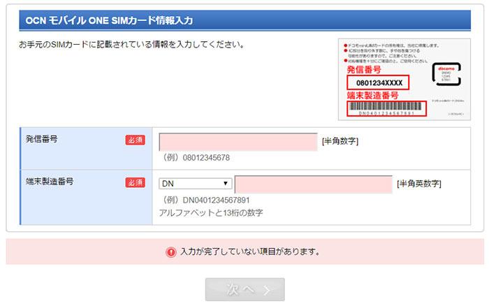 OCNモバイルのSIMカード情報