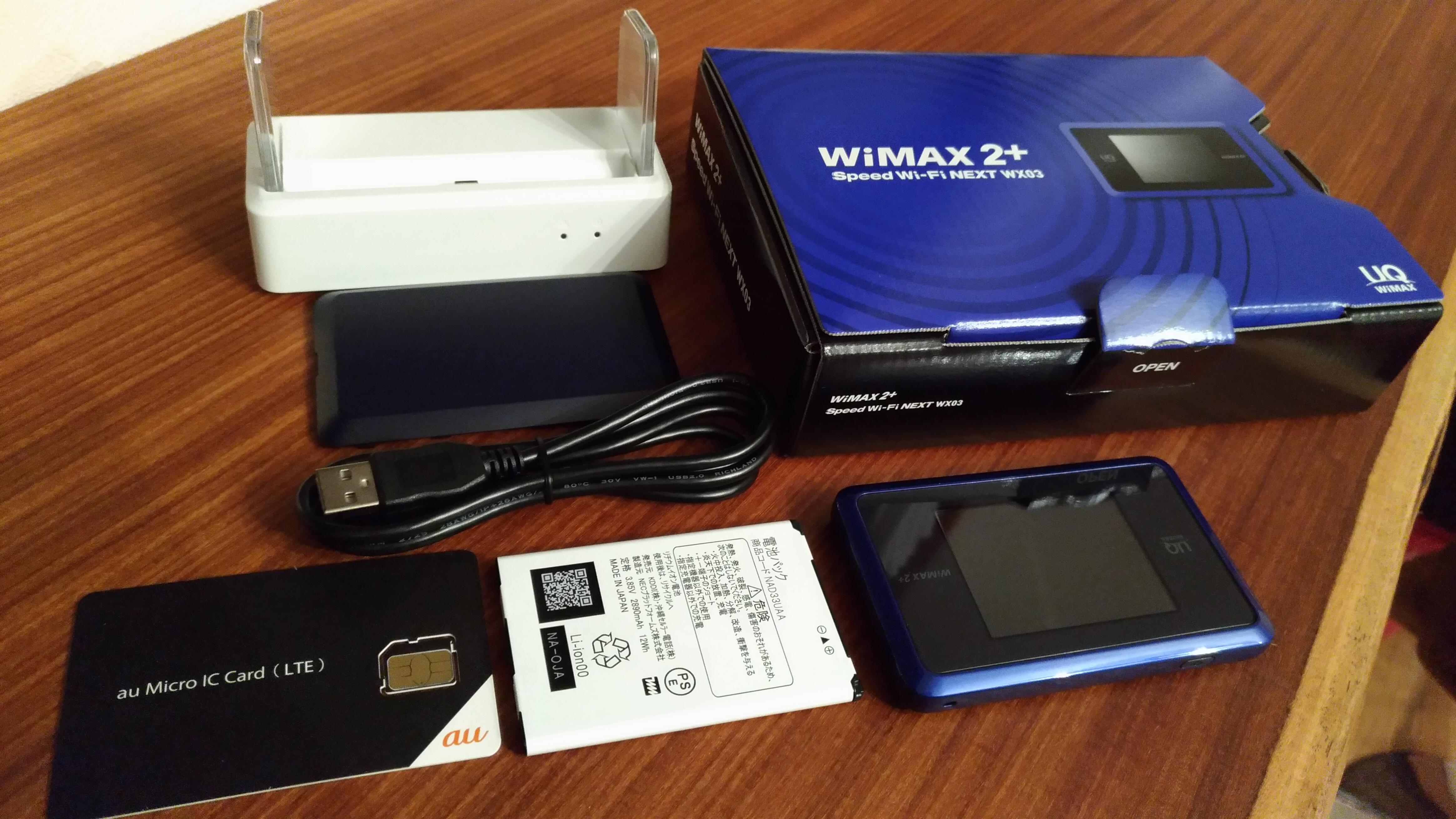 WX03端末本体