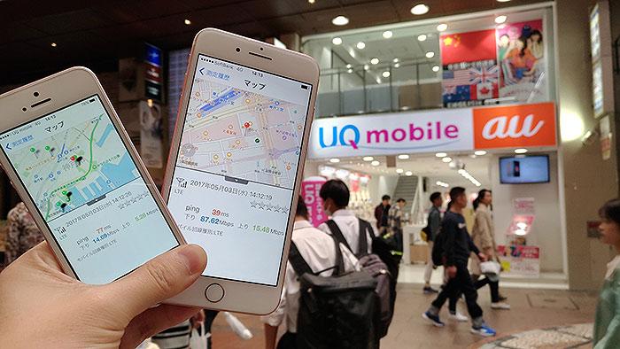 UQ mobile・ワイモバイル 通信速度2