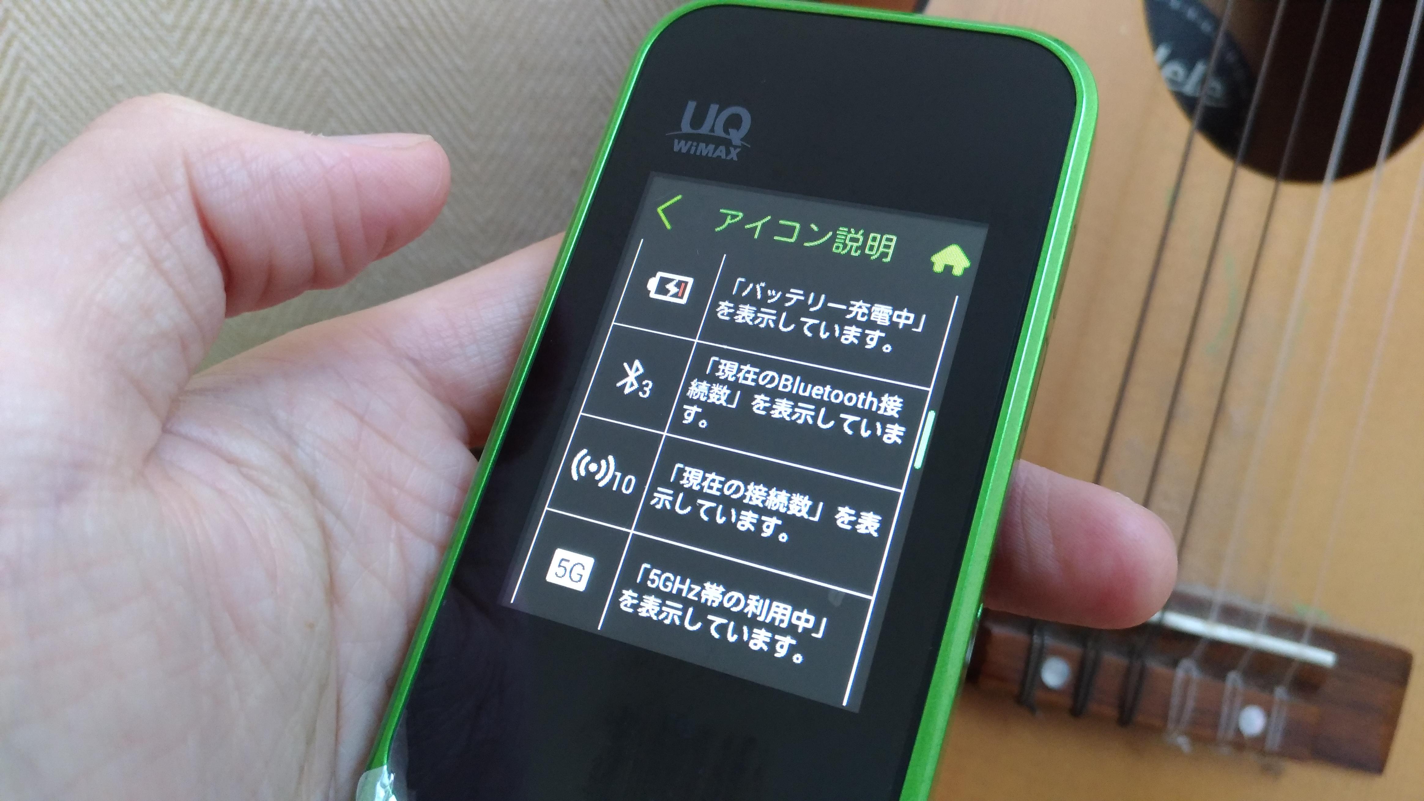 アイコン説明/NFCの使い方