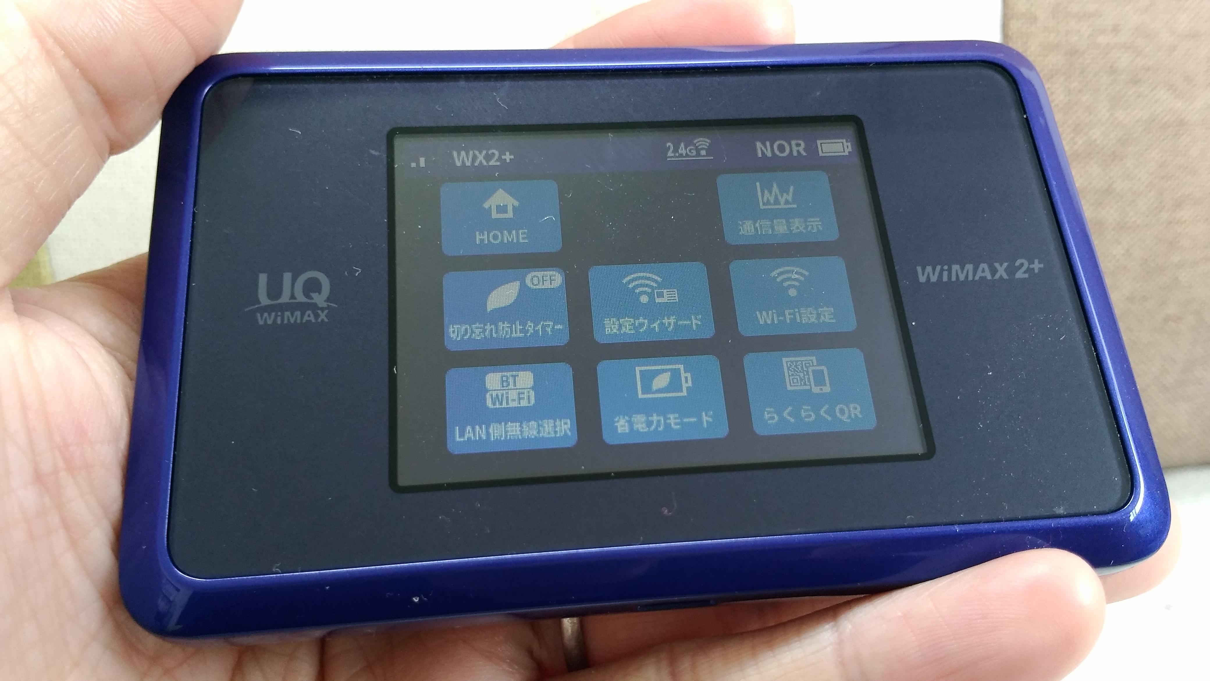 WX03には、クイックメニュー