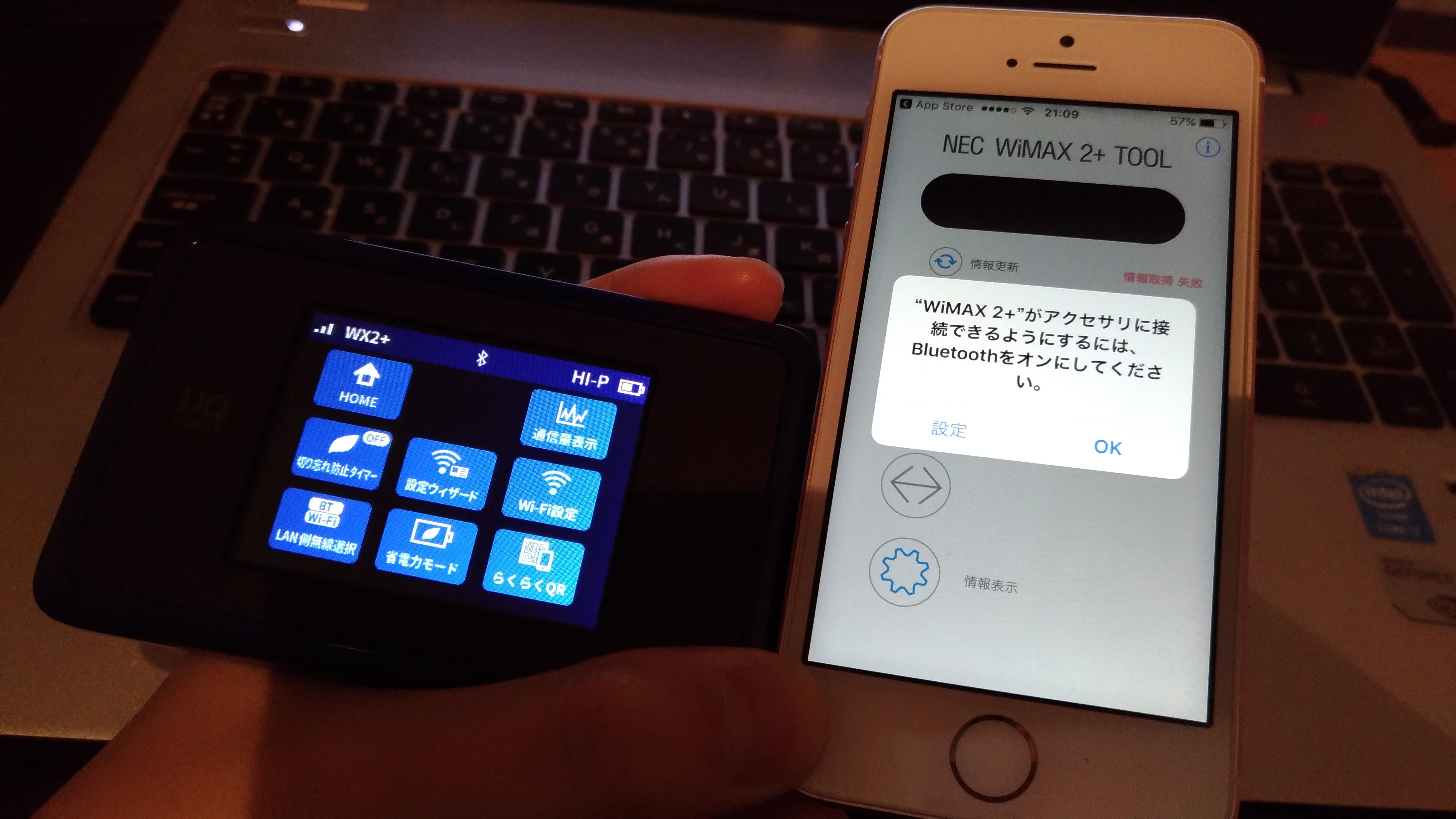 「NEC WiMAX 2+ Tool」アプリで状態確認ができるよ