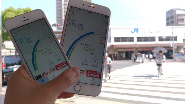 JR兵庫駅の前にて通信速度を計測